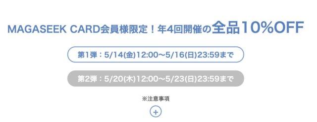 マガシークカード10%オフキャンペーン2021年5月開催