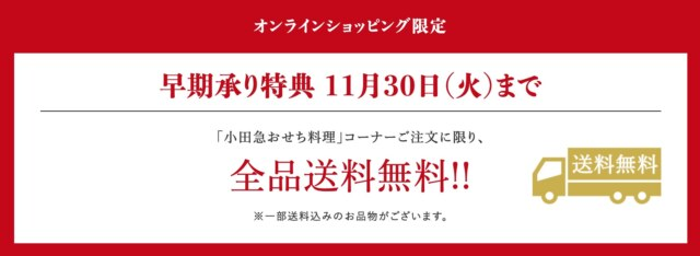 小田急のおせち2022年正月