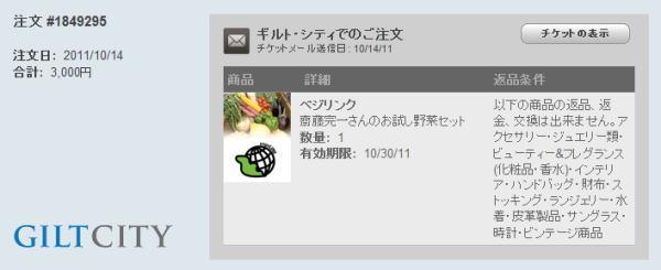 20111014_02