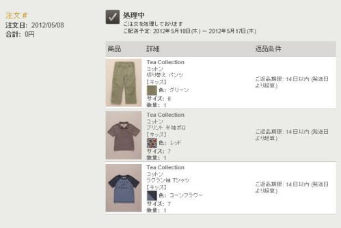 TeaCollectionのセール