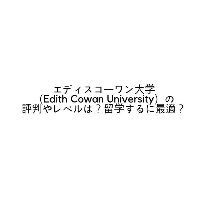 エディスコーワン大学(Edith Cowan University)の評判やレベルは?留学するに最適?
