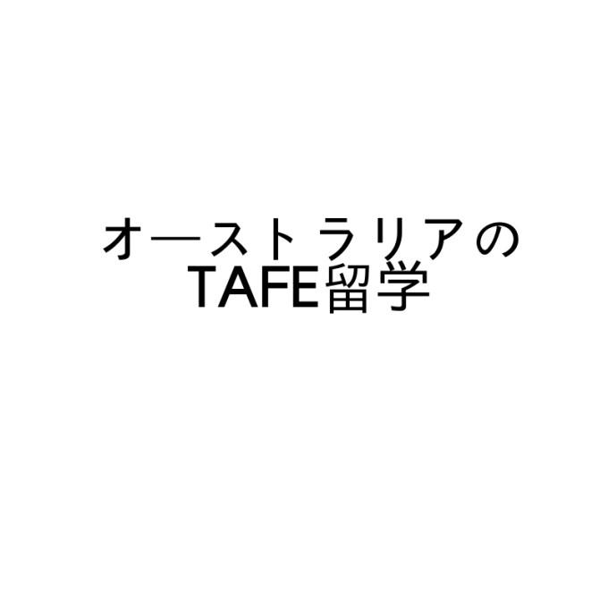オーストラリアのTAFE留学とは? TAFEの初歩からメリットを紹介。