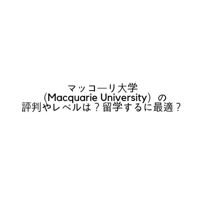 マッコーリ大学(Macquarie University)の評判やレベルは?留学するに最適?