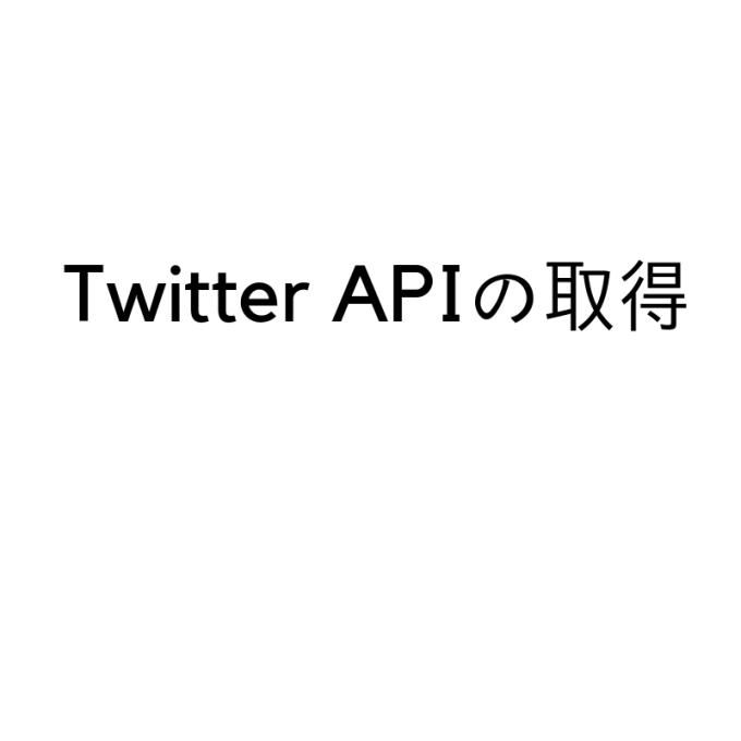 Twitter APIの取得がかなり困難【ハードル高め】
