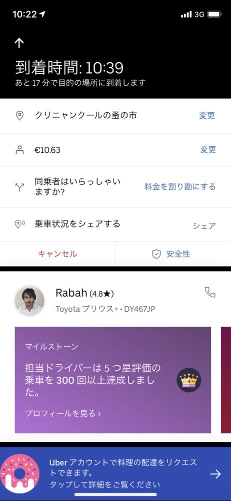 uber_18