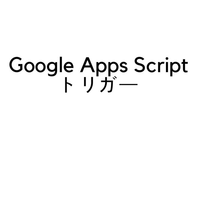 Google Apps Scriptのトリガーの使い方
