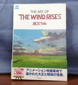 Art of The Wind Rises Book Ghibli Hayao Miyazaki Kaze Tachinu Anime FYC Promo