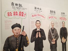 eight modern china political leaders in school, wilson shieh