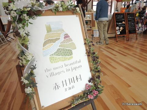日本美しい村連合・赤井川村