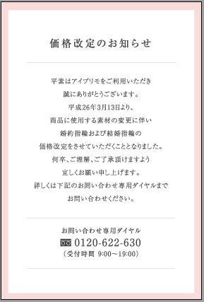 20140313アイプリモ料金改定のお知らせ