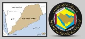 مذكرة إلى القمة الـ38 لمجلس التعاون لدول الخليج العربية