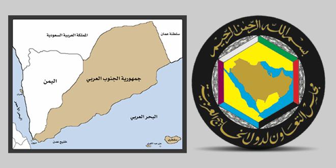 مذكرة للقمة الخليجية الـ37 ومرفق بها وثيقة مرتكزات قضية الجنوب العربي ودولته