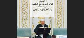نعي | الحبيب شهاب الدين بن علي بن أبوبكر المشهور <br>الجفري: فقدت بلادنا اليوم ركناً من أركان الصلاح والخير