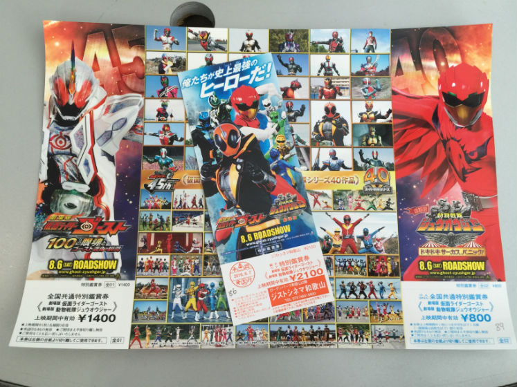 movie_ghost-zyuohger_6