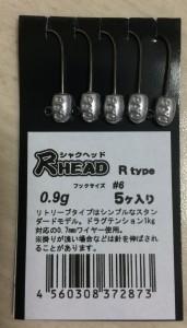 尺HEAD Rtype