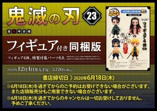滅 発売 巻 21 鬼 22 巻 巻 の 刃 日 23 『鬼滅の刃』上位にずらり 最終23巻は12月4日発売