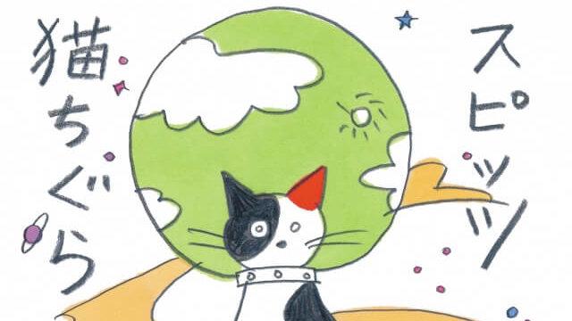 スピッツ 猫 ち ぐら スピッツ 猫ちぐら 歌詞 - 歌ネット - UTA-NET
