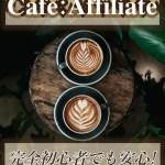 【無料レポート紹介】Cafe:Affiliate(完全初心者から月収10万円以上に成功した元美容師・Akiさん)