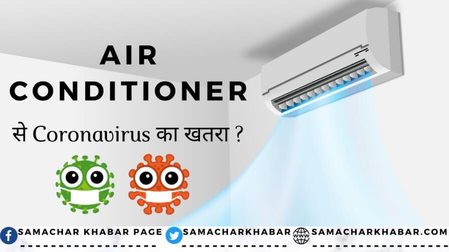 Air Conditioner or Coronavirus