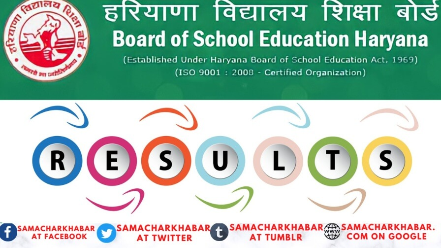 HBSE, Haryana Tenth Board Results news in hindi