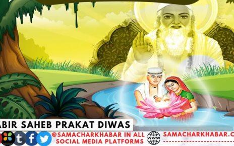 Kabir Prakat Diwas 2021 Life History of God Kabir & Maghar Leela