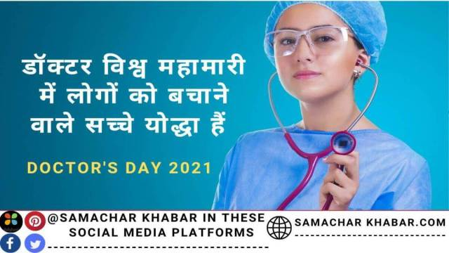 National Doctors Day 2021 Quotes & Messages