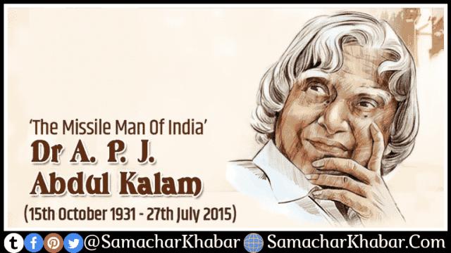 A.P.J Abdul Kalam Achievements in hindi