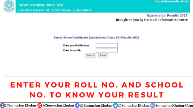 How to Check CBSE Result