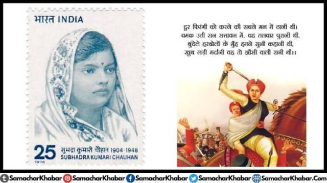 सुभद्रा कुमारी चौहान झाँसी की रानी कविता (jhansi ki rani)