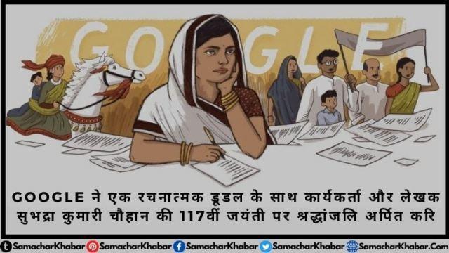 सुभद्रा कुमारी चौहान Google Doodle