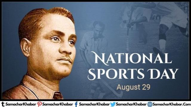About Major Dhyan Chand on National Sports Day