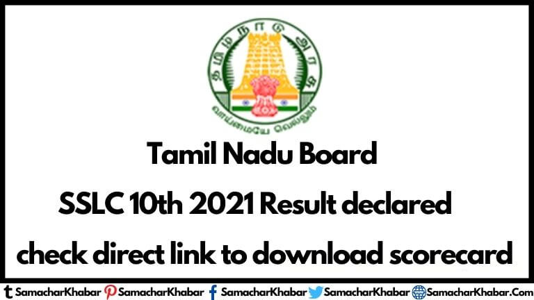 TN Board SSLC 10th result 2021 10वीं बोर्ड के परिणाम घोषित