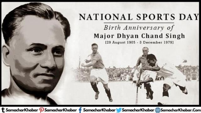 When is National Sports Day 2021