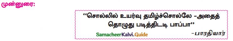 Samacheer Kalvi 10th Tamil Guide Chapter 1.5 எழுத்து சொல் - 5