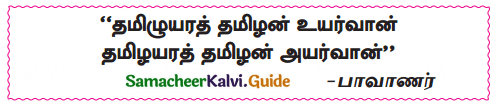 Samacheer Kalvi 10th Tamil Guide Chapter 1.5 எழுத்து சொல் - 6