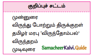 Samacheer Kalvi 10th Tamil Guide Chapter 3.1 விருந்து போற்றுதும்! - 4