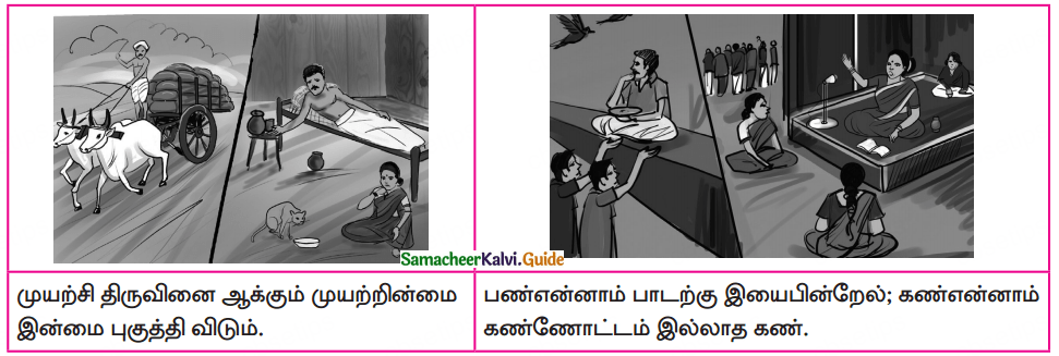 Samacheer Kalvi 10th Tamil Guide Chapter 3.6 திருக்குறள் - 1
