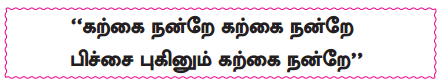 Samacheer Kalvi 10th Tamil Guide Chapter 5.4 புதியநம்பிக்கை - 4