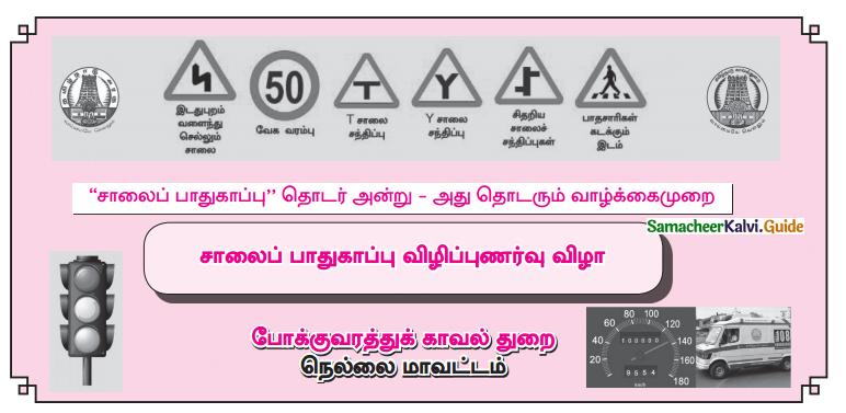 Samacheer Kalvi 10th Tamil Guide Chapter 9.5 அணிகள் - 6