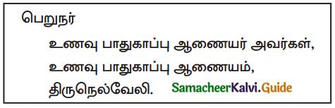 Samacheer Kalvi 10th Tamil Guide Samacheer Kalvi 10th Tamil Guide Chapter 3.5 தொகாநிலைத் தொடர்கள் - 1