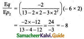 Samacheer Kalvi 11th Business Maths Guide Chapter 6 Applications of Differentiation Ex 6.5 Q5.3