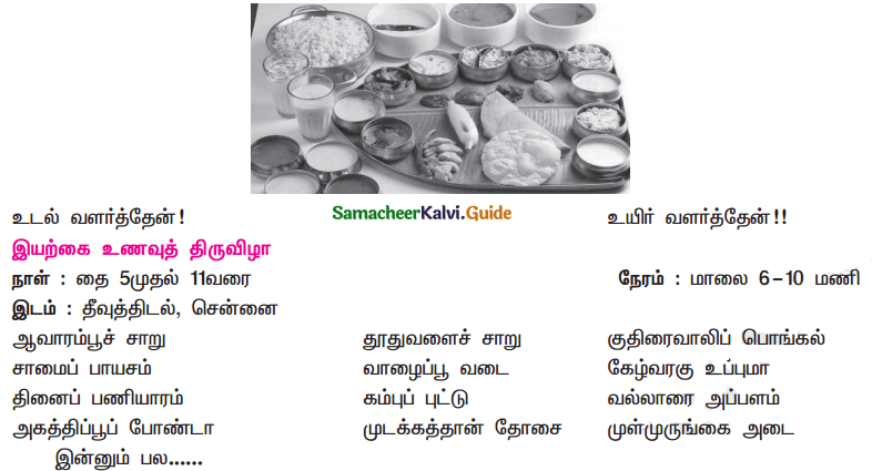 Samacheer Kalvi 11th Tamil Guide Chapter 2.7 புணர்ச்சிவிதிகள் - 4