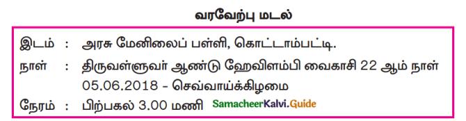 Samacheer Kalvi 9th Tamil Guide Chapter 2.6 துணைவினைகள் - 5