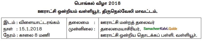 Samacheer Kalvi 9th Tamil Guide Chapter 3.1 ஏறு தழுவுதல் - 1