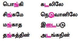 Samacheer Kalvi 9th Tamil Guide Chapter 4.5 வல்லினம் மிகா இடங்கள் - 10