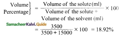 Samacheer Kalvi 10th Science Guide Chapter 9 Solutions 8