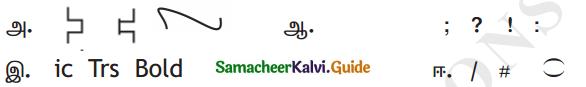 Samacheer Kalvi 11th Tamil Guide Chapter 8.6 மெய்ப்புத் திருத்தக் குறியீடுகள் - 1