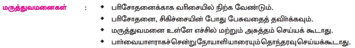Samacheer Kalvi 12th Tamil Guide Chapter 7.6 தொன்மம் 8