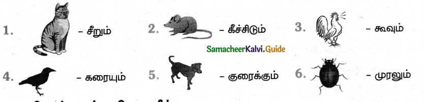 Samacheer Kalvi 5th Tamil Guide Chapter 1.4 மரபுச்சொற்கள் - 4
