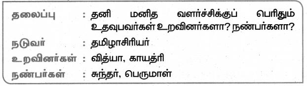 Samacheer Kalvi 5th Tamil Guide Chapter 1.4 மரபுச்சொற்கள் - 5